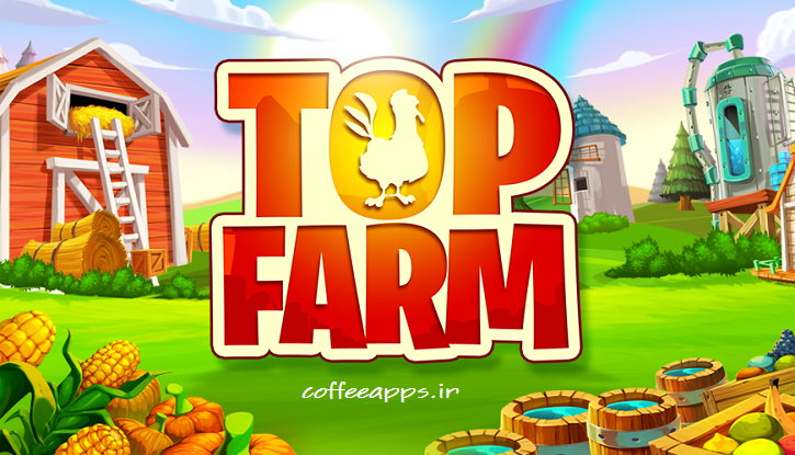 Top Farm - دانلود Top Farm بازی تاپ فارم (بهترین مزرعه) برای اندروید