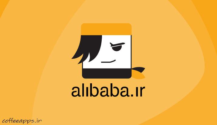 اپلیکیشن علی بابا Alibaba برای آیفون