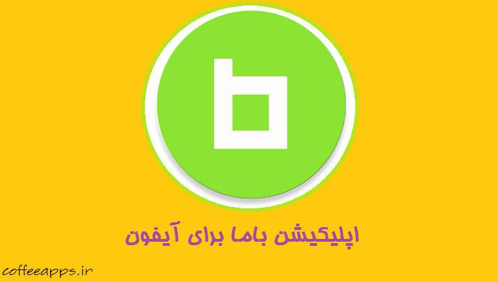 bama ios - دانلود اپلیکیشن باما برای آیفون و آیپد Bama For IOS