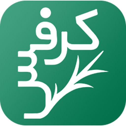 دانلود اپلیکیشن کرفس برای آیفون Karafs For IOS
