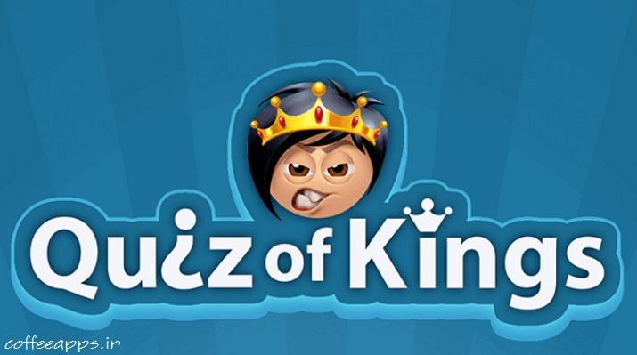 Quiz Of Kings برای آیفون