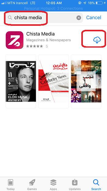 دانلود اپلیکیشن چیستا مدیا برای آیفون Chista Media For IOS