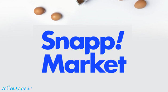 اپلیکیشن اسنپ مارکت برای آیفون