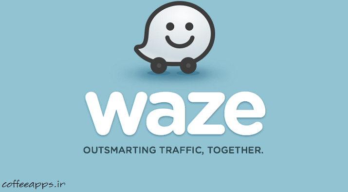 مسیریاب Waze برای آیفون