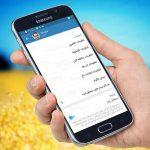 دانلود اینفوگرام   تلگرام بدون قطعی و پیشرفته برای اندروید