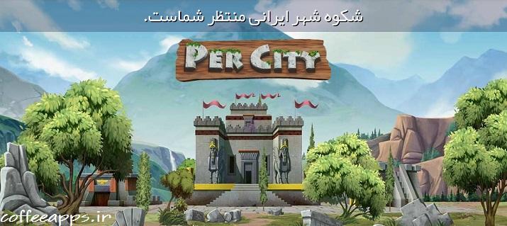 PerCity برای اندروید
