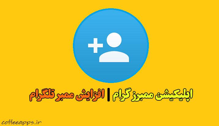 ممبرزگرام افزایش ممبر تلگرام