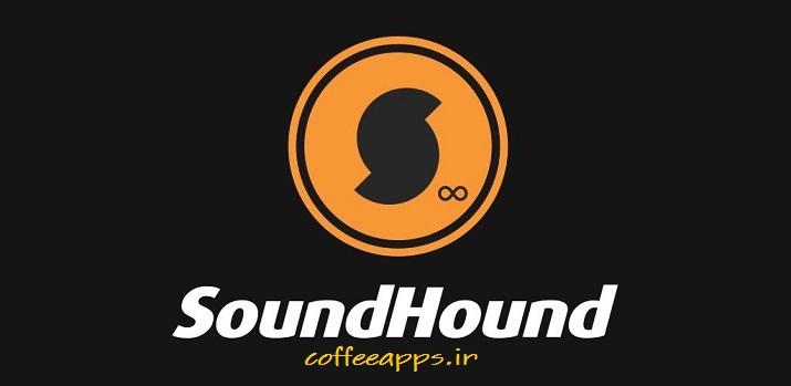 SoundHound برای اندروید