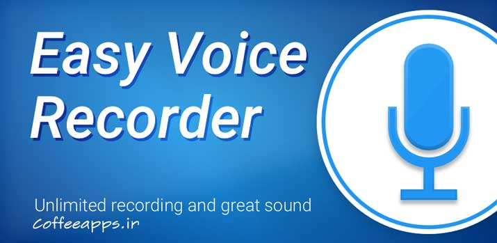 دانلود Easy Voice Recorder