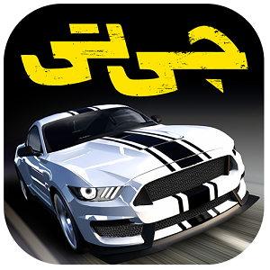 دانلود آخرین ورژن بازی جی تی کلوب سرعت برای اندروید + دیتا