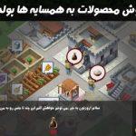 دانلود بازی شهرسازی جذاب و ایرانی PerCity برای اندروید