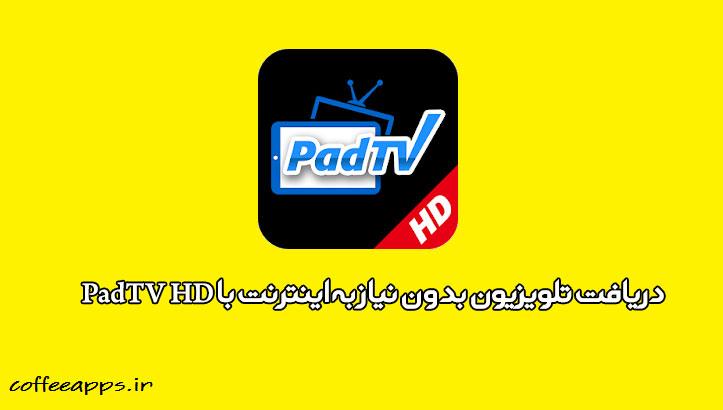 دانلود PadTV HD برای اندروید