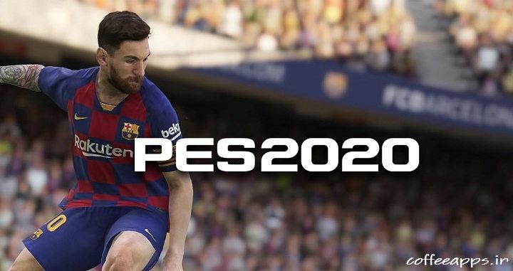 PES 2020 برای اندروید