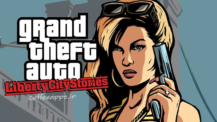 دانلود بازی GTA Liberty City Stories
