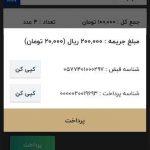 دانلود برنامه اندروید خلافی خودرو Khalafi Khodro