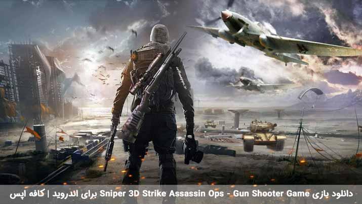 دانلود بازی اندروید Sniper-3D-Strike-Assassin-Ops