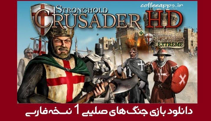 جنگ های صلیبی 1 برای کامپیوتر