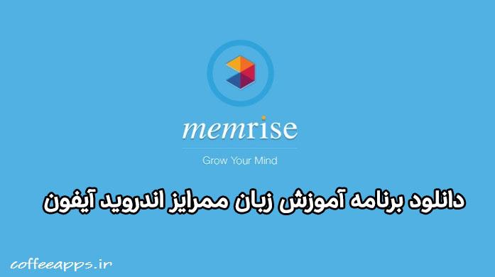 دانلود Memrise