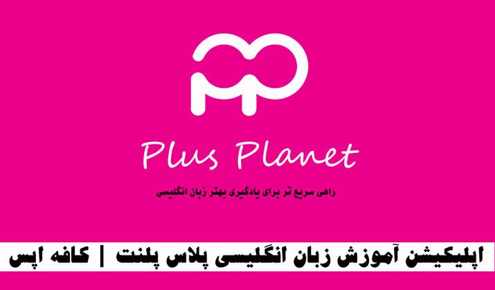 Plus Planet