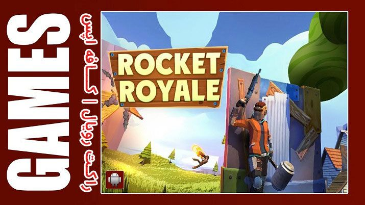 Rocket Royale هک شده