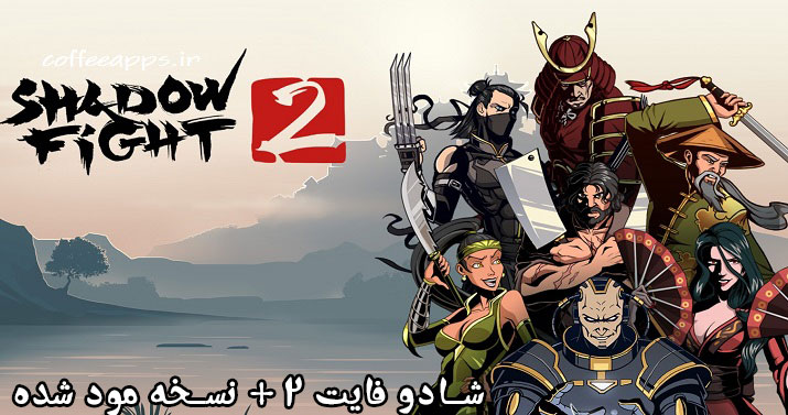 Shadow Fight 2 مود شده