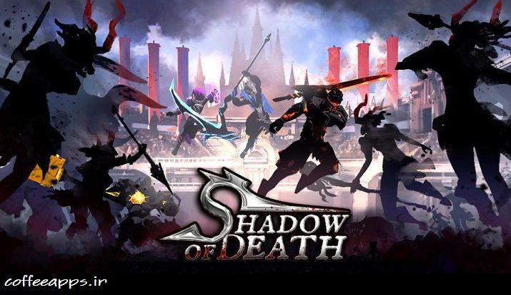 Shadow Of Death پول بینهایت