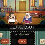 دانلود بازی اندروید حدس کلمه ایرانی سلطان قلبها