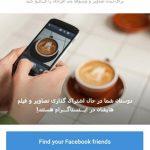 دانلود برنامه اندروید اینستاگرام فارسی Instagram Farsi