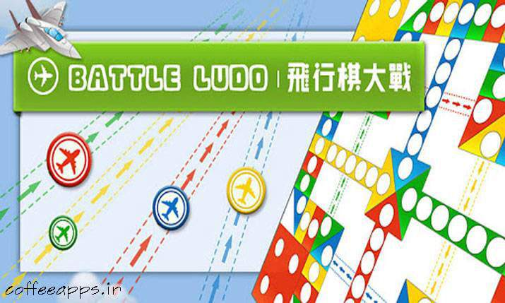 Battle Ludo