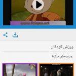 دانلود برنامه اندروید ایرانی آپارات کودک