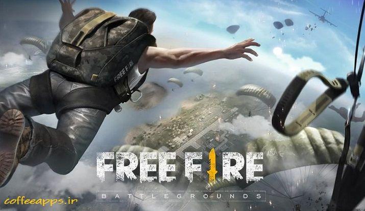 Garena Free Fire برای کامپیوتر
