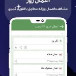 دانلود مفاتیح الجنان صوتی باب النعیم برای اندروید