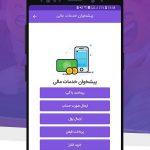 دانلود پیام رسان ایرانی گپ Gap برای اندروید | کامپیوتر