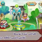 دانلود بازی اندروید معمایی باباشاه Babashah