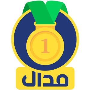 دانلود برنامه اندروید مدال نتایج زنده و پیش بینی فوتبال Medal