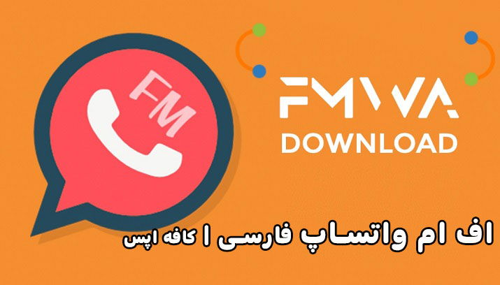 اف ام واتساپ فارسی