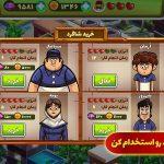 دانلود بازی اندروید ایرانی کاسب کار