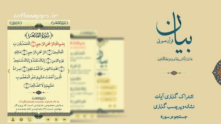 قرآن صوتی بیان برای اندروید