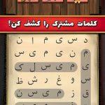 دانلود بازی اندروید ایرانی سماور Samavar