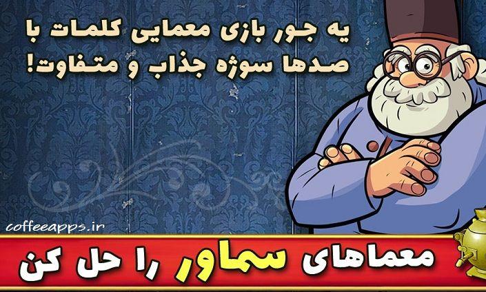 بازی اندروید ایرانی سماور