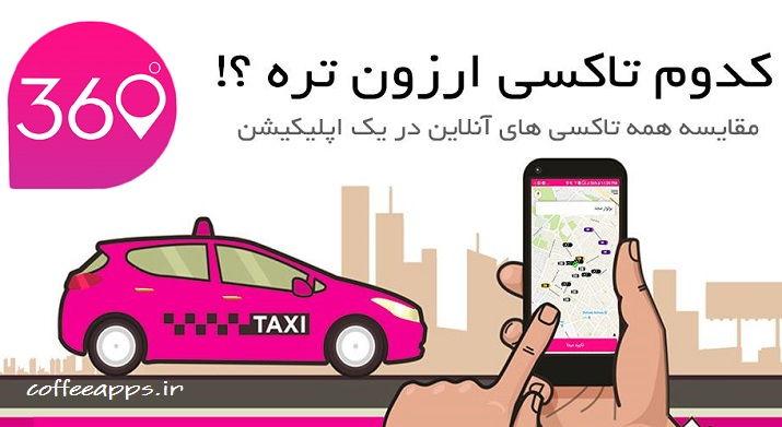تاکسی 360