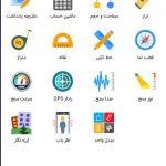 دانلود جعبه ابزار ایرانی همه کاره برای اندروید ToolBox