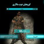 دانلود بازی اندروید ایرانی کابوس دشمن
