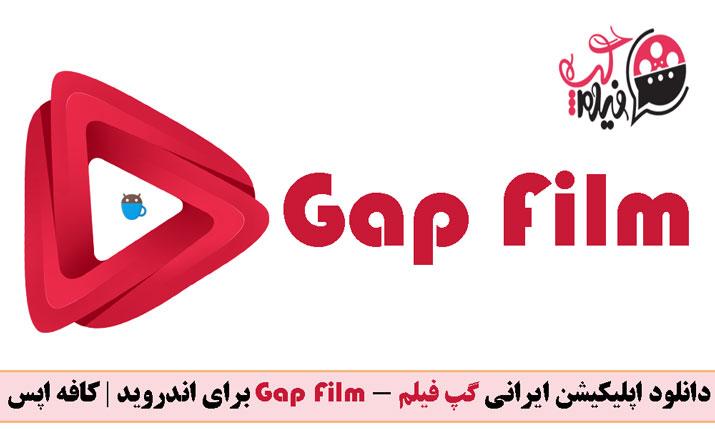 Gap Film