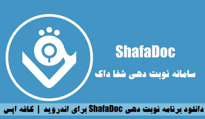 ShafaDoc