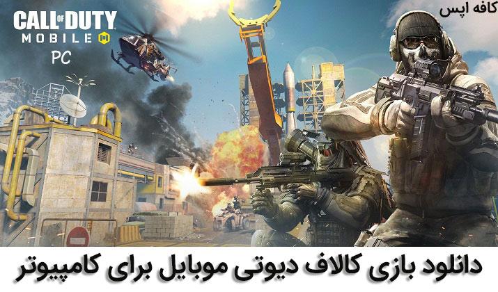 Call of Duty: Mobile برای کامپیوتر