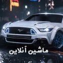 دانلود بازی اندروید ایرانی ماشین آنلاین