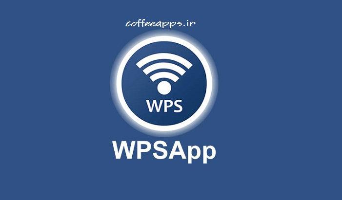هک وای فای با WPSApp Pro