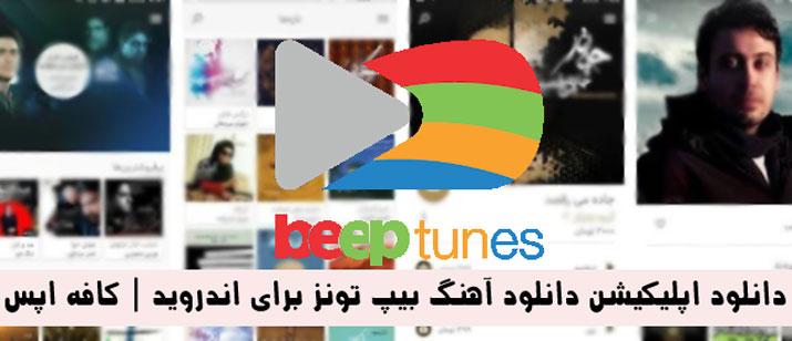 BeepTunes
