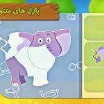 دانلود برنامه اندروید آموزشی ایرانی جنگل شاد الفبا